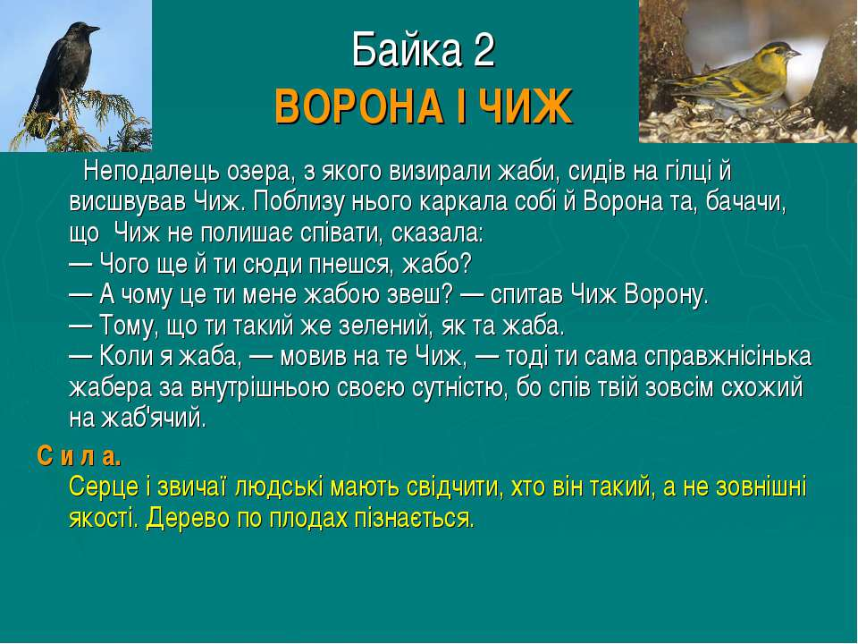 Байка 2 ВОРОНА I ЧИЖ Неподалець озера, з якого визирали жаби, сидiв на гiлцi ...