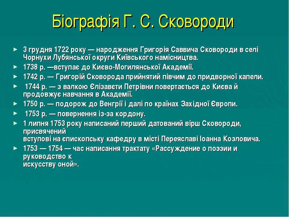 Біографія Г. С. Сковороди 3 грудня 1722 року — народження Григорія Саввича Ск...