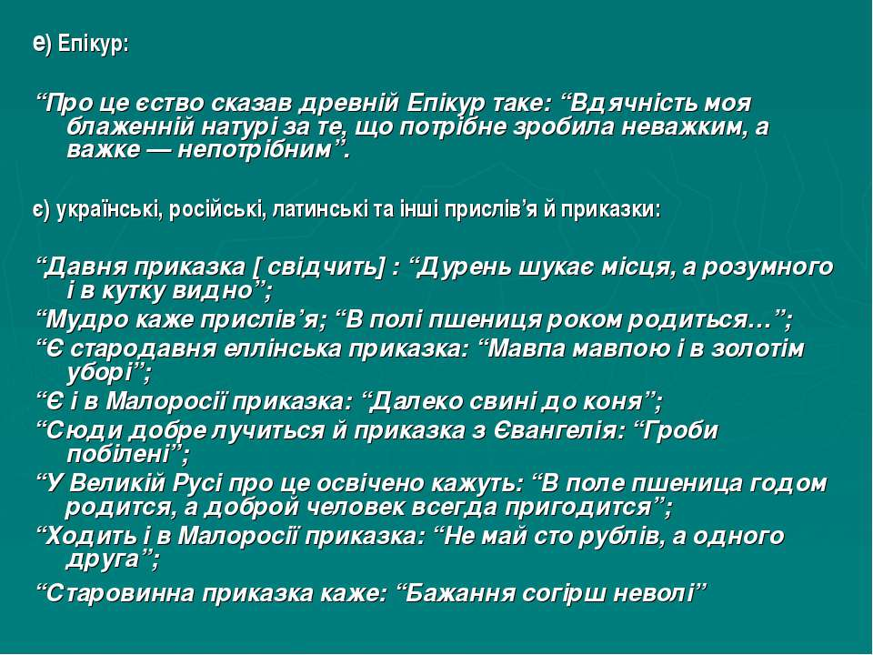 """е) Епікур: """"Про це єство сказав древній Епікур таке: """"Вдячність моя блаженній..."""