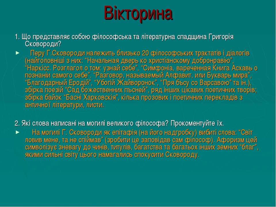 Вікторина 1.Що представляє собою філософська та літературна спадщина Григорі...
