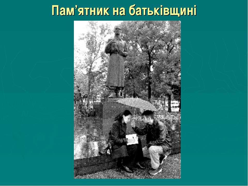 Пам'ятник на батьківщині