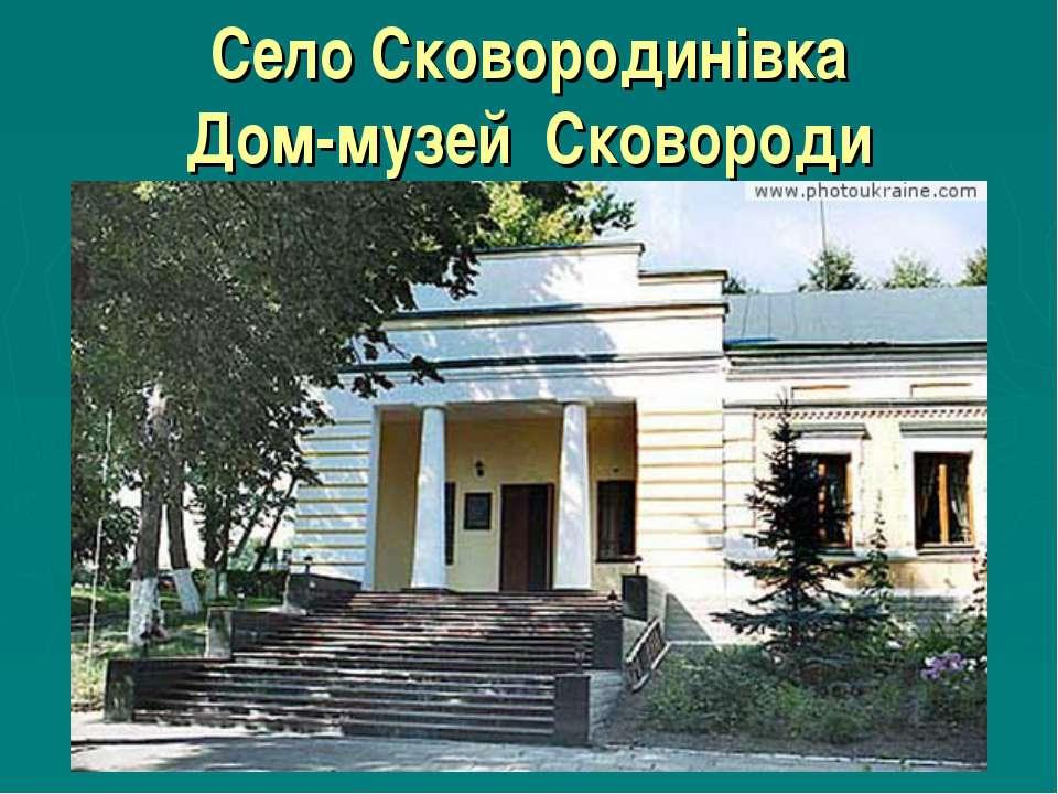 Село Сковородинівка Дом-музей Сковороди