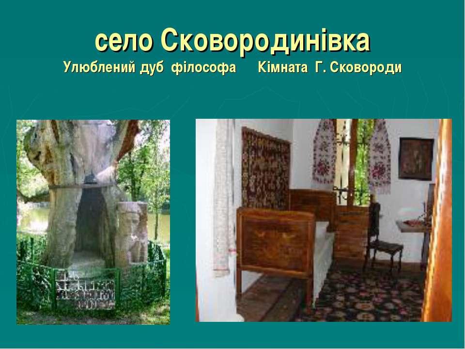 село Сковородинівка Улюблений дуб філософа Кімната Г. Сковороди