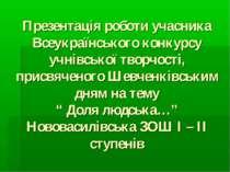 Презентація роботи учасника Всеукраїнського конкурсу учнівської творчості, пр...