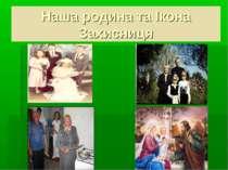 Наша родина та Ікона Захисниця
