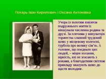Погарь Іван Кирилович і Оксана Антонівна Учора із золотим ювілеєм подружнього...