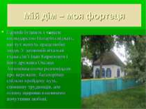 Мій дім – моя фортеця Гарний будинок і чимале господарство Погарів свідчать, ...