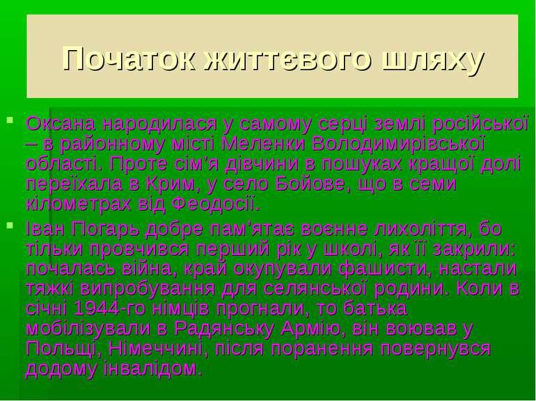 Початок життєвого шляху Оксана народилася у самому серці землі російської – в...