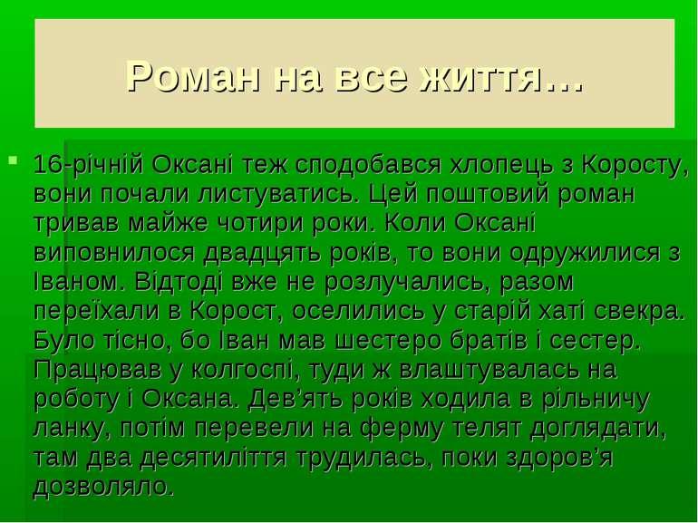 Роман на все життя… 16-річній Оксані теж сподобався хлопець з Коросту, вони п...
