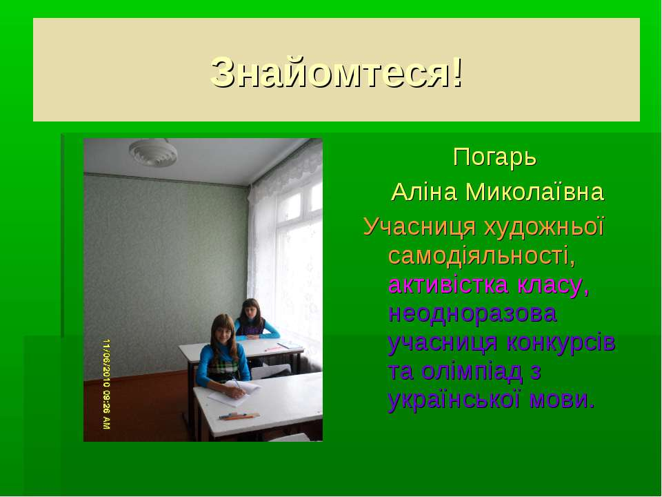 Знайомтеся! Погарь Аліна Миколаївна Учасниця художньої самодіяльності, активі...