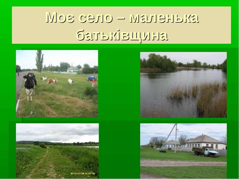 Моє село – маленька батьківщина