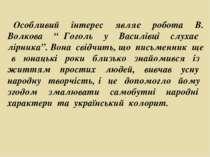 """Особливий інтерес являє робота В. Волкова """" Гоголь у Василівці слухає лірника..."""