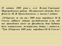 19 квітня 1909 року в селі Великі Сорочинці Миргородського району Полтавської...