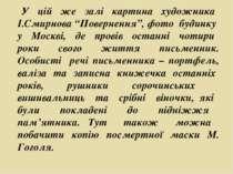 """У цій же залі картина художника І.Смирнова """"Повернення"""", фото будинку у Москв..."""