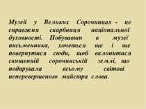 Музей у Великих Сорочинцах - це справжня скарбниця національної духовності. П...