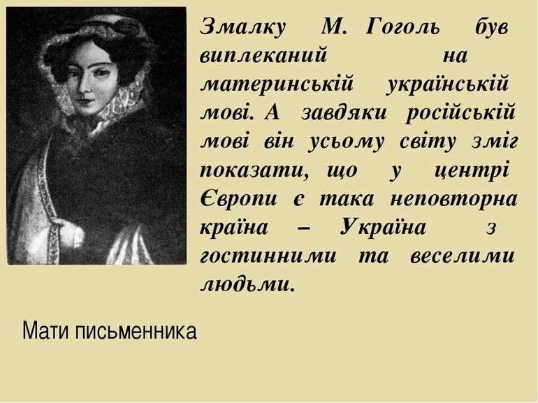 Мати письменника Змалку М. Гоголь був виплеканий на материнській українській ...