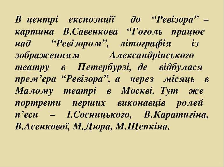 """В центрі експозиції до """"Ревізора"""" – картина В.Савенкова """"Гоголь працює над """"Р..."""