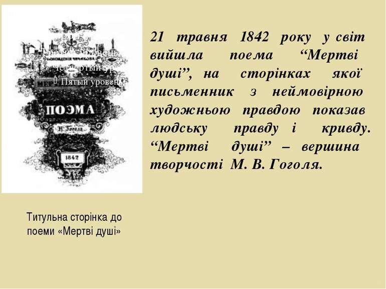 Титульна сторінка до поеми «Мертві душі» 21 травня 1842 року у світ вийшла по...