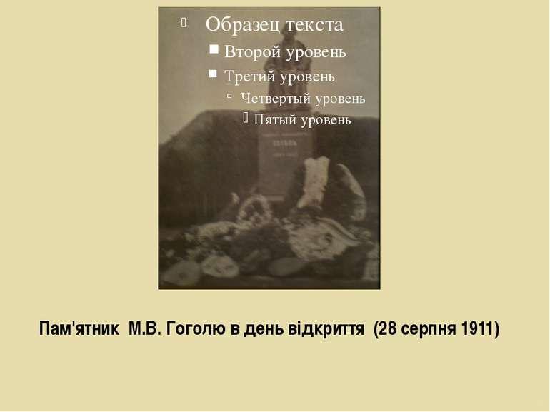 Пам'ятник М.В. Гоголю в день відкриття (28 серпня 1911)