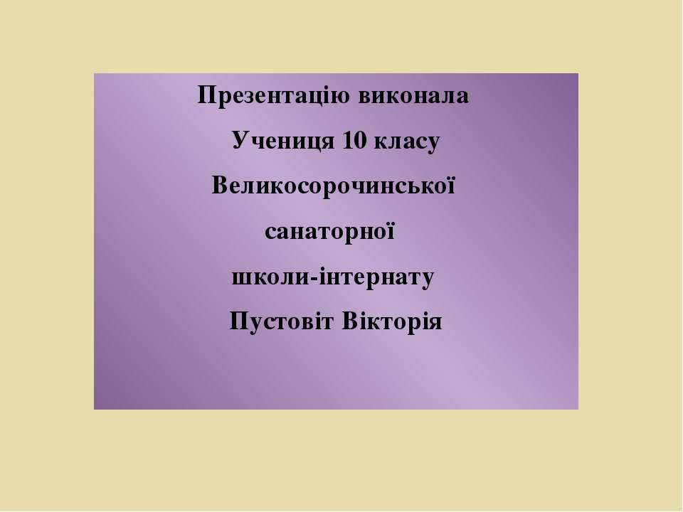 Презентацію виконала Презентацію виконала Учениця 10 класу Великосорочинської...