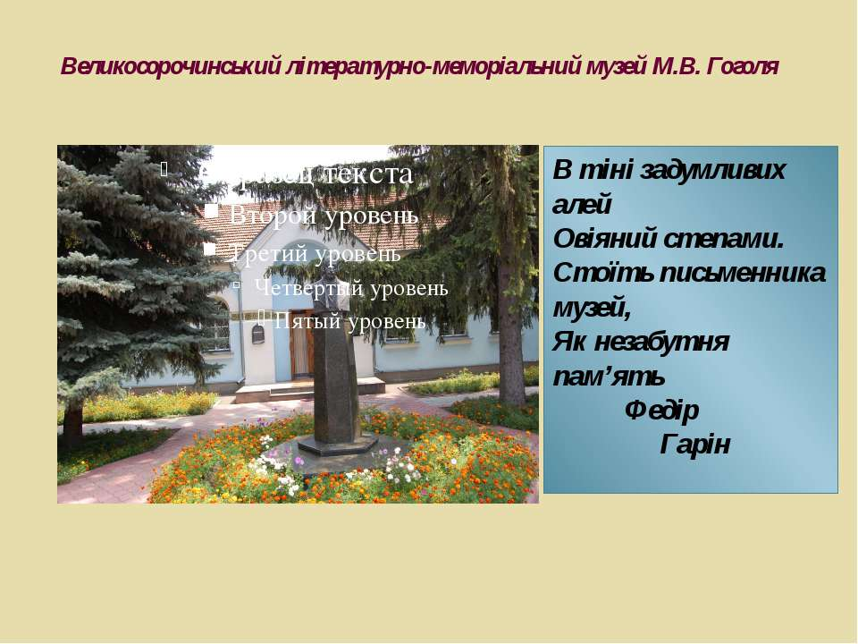 Великосорочинський літературно-меморіальний музей М.В. Гоголя