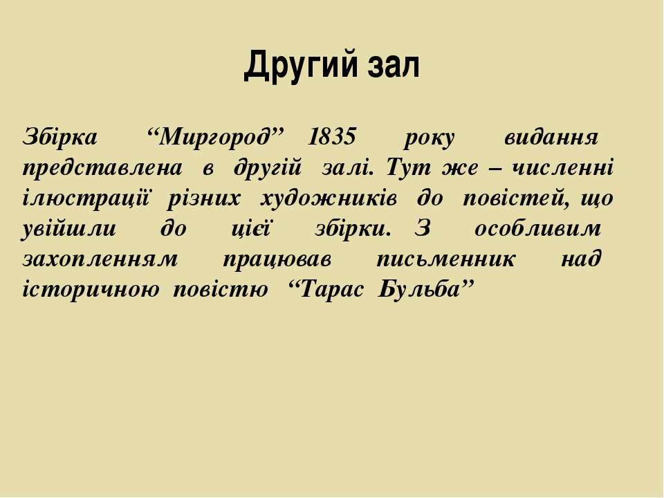 """Другий зал Збірка """"Миргород"""" 1835 року видання представлена в другій залі. Ту..."""