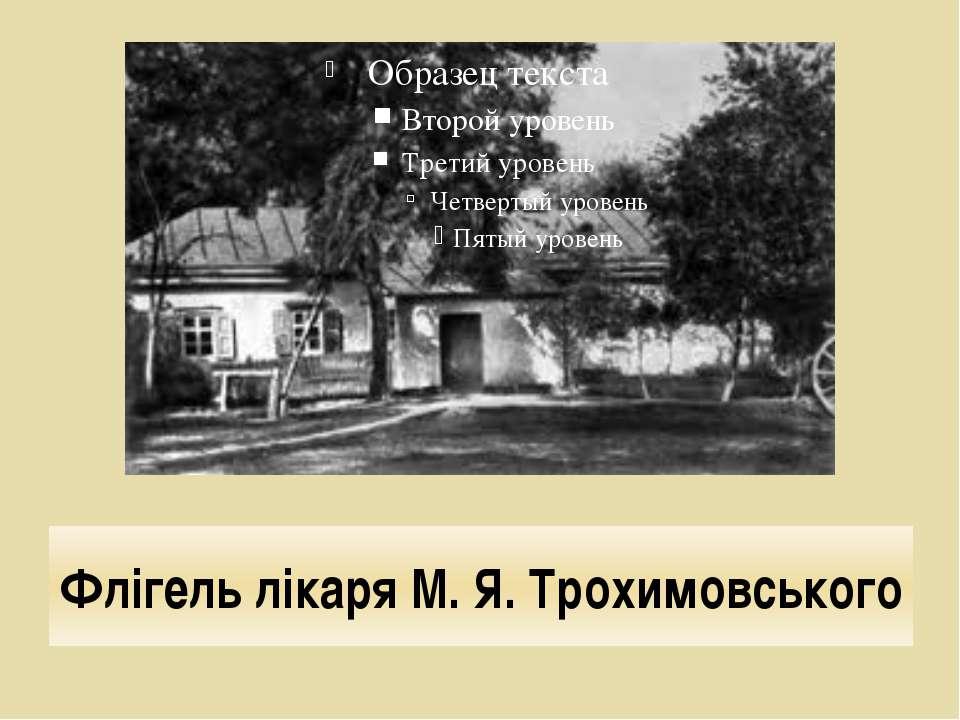 Флігель лікаря М. Я. Трохимовського