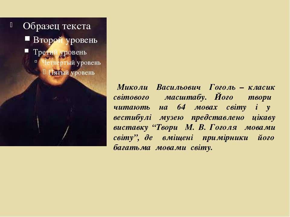 Миколи Васильович Гоголь – класик світового масштабу. Його твори читають на 6...