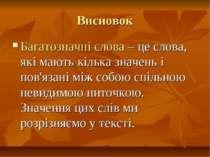 Висновок Багатозначні слова – це слова, які мають кілька значень і пов'язані ...