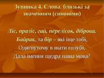 Зупинка 4. Слова, близькі за значенням (синоніми) Ліс, праліс, гай, перелісок...