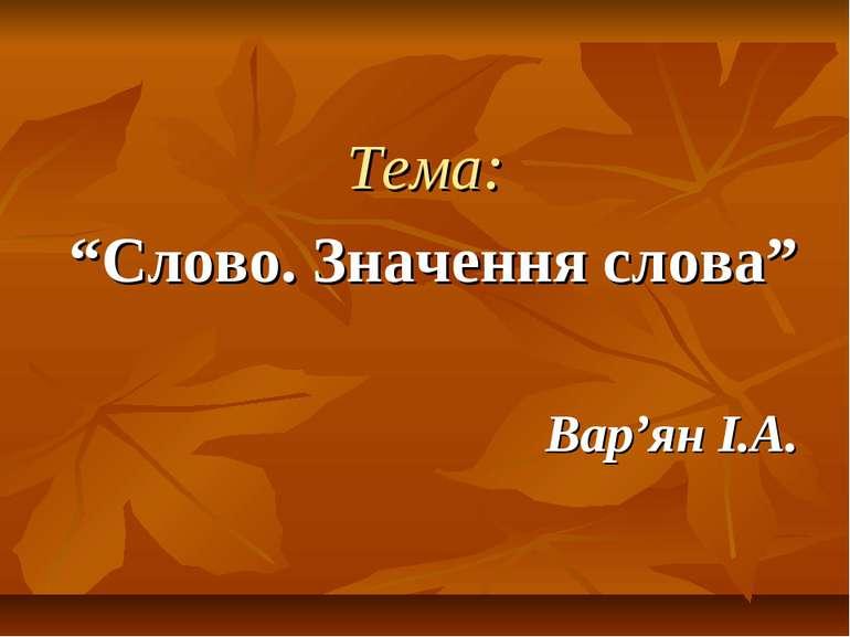 """Тема: """"Слово. Значення слова"""" Вар'ян І.А."""