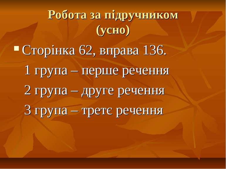 Робота за підручником (усно) Сторінка 62, вправа 136. 1 група – перше речення...