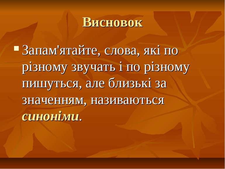 Висновок Запам'ятайте, слова, які по різному звучать і по різному пишуться, а...