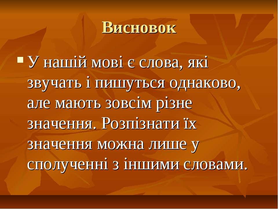 Висновок У нашій мові є слова, які звучать і пишуться однаково, але мають зов...