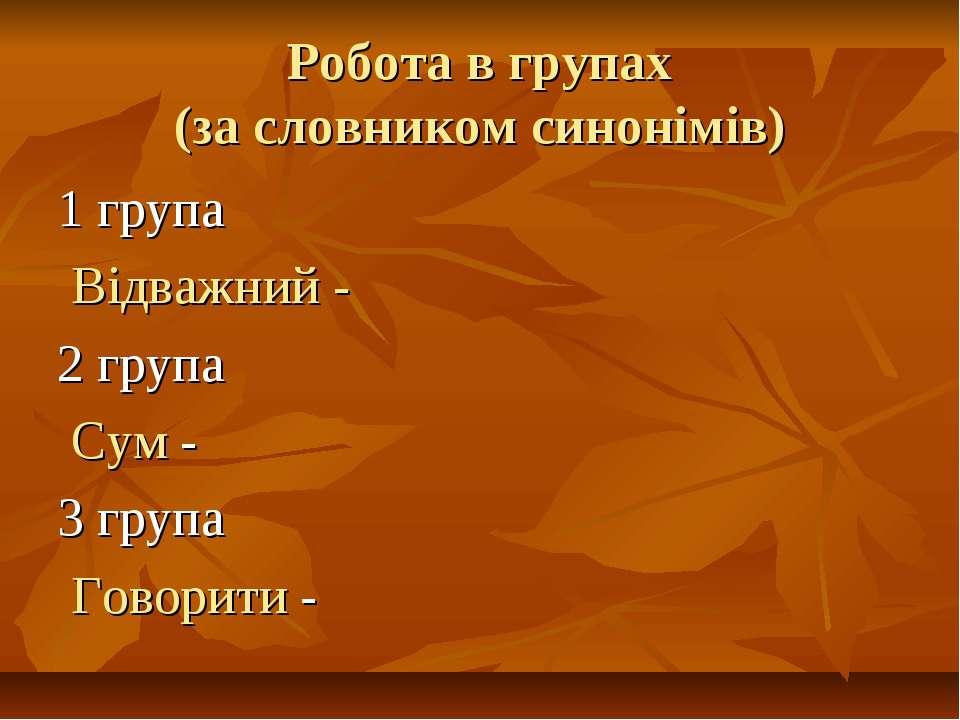 Робота в групах (за словником синонімів) 1 група Відважний - 2 група Сум - 3 ...