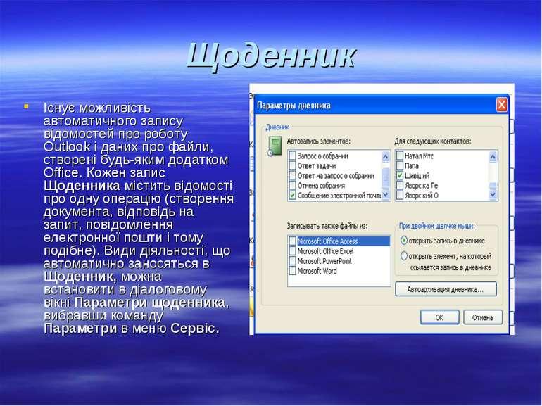 Щоденник Існує можливість автоматичного запису відомостей про роботу Outlook ...