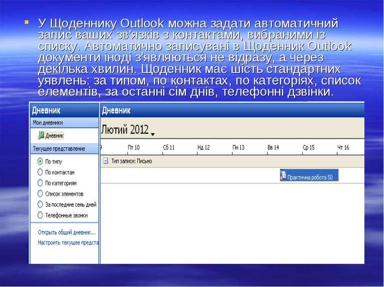 У Щоденнику Outlook можна задати автоматичний запис ваших зв'язків з контакта...