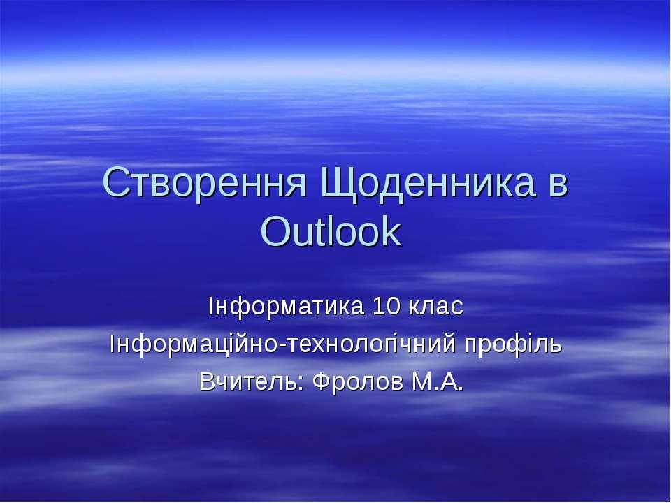 Створення Щоденника в Outlook Інформатика 10 клас Інформаційно-технологічний ...