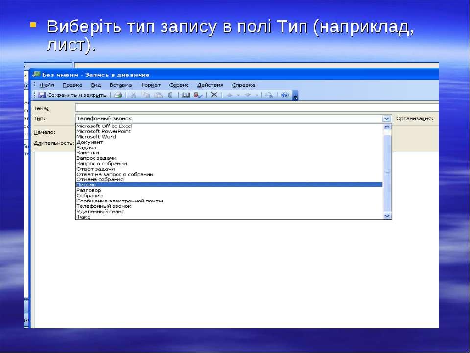 Виберіть тип запису в полі Тип (наприклад, лист).