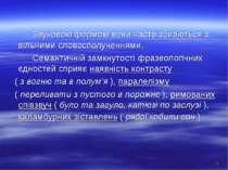 Звуковою формою вони часто збігаються з вільними словосполученнями. Семантичн...