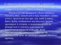 4) семантичним переродженням, у результаті якого лексичні значення зовсім нес...