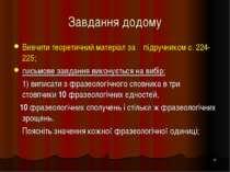 Завдання додому Вивчити теоретичний матеріал за підручником с. 224-225; письм...
