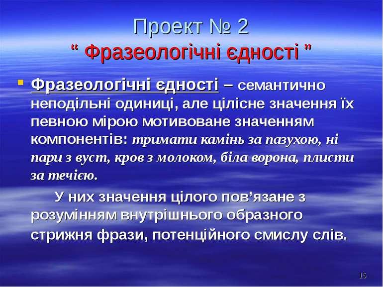 """Проект № 2 """" Фразеологічні єдності """" Фразеологічні єдності – семантично непод..."""