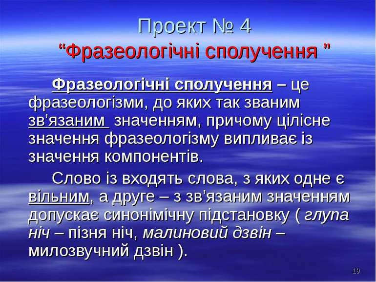 """Проект № 4 """"Фразеологічні сполучення """" Фразеологічні сполучення – це фразеоло..."""
