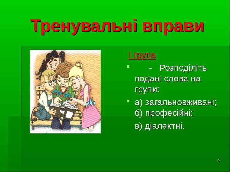 Тренувальні вправи І група - Розподіліть подані слова на групи: а) загальновж...