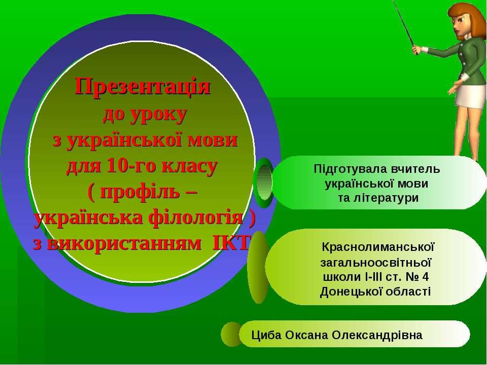 Презентація до уроку з української мови для 10-го класу ( профіль – українськ...