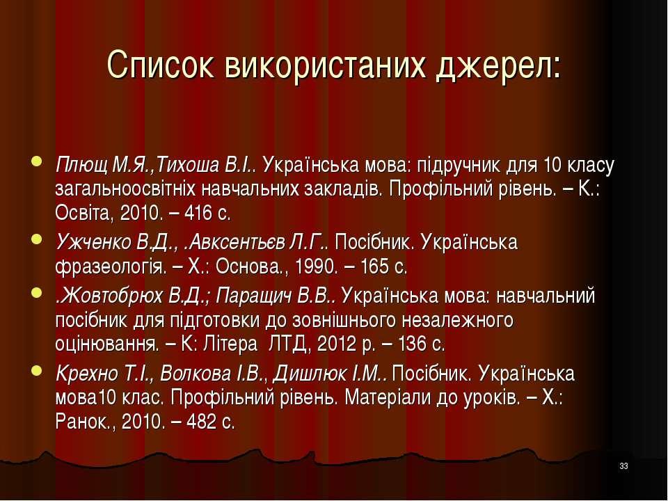 Список використаних джерел: Плющ М.Я.,Тихоша В.І.. Українська мова: підручник...