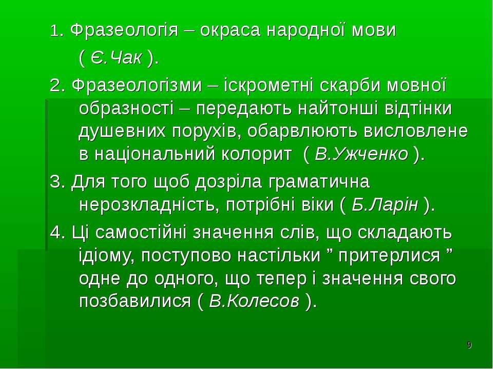 1. Фразеологія – окраса народної мови ( Є.Чак ). 2. Фразеологізми – іскрометн...