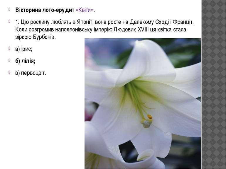 Вікторина лото-ерудит «Квіти». 1. Цю рослину люблять в Японії, вона росте на ...