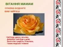 ВІТАННЯ МАМАМ СЛАВІКА БОДНАРЯ ВІКИ ЧИЙПЕШ Хай буде удача у всьому, Добробут х...
